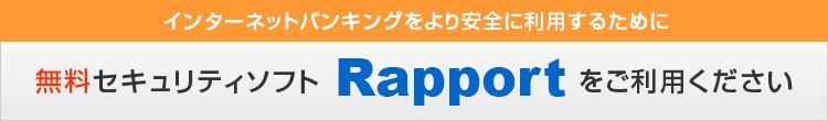 無料セキュリティソフトRapportをご利用ください