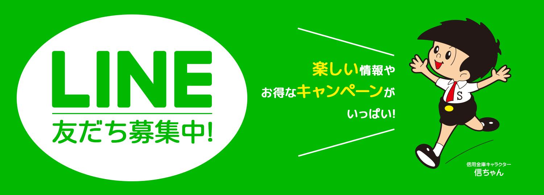 北伊勢上野信用金庫LINE公式アカウント 友だち募集!