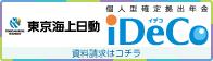 東京海上日動火災保険の確定拠出年金 資料請求はこちら