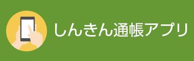 しんきん通帳アプリ