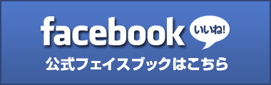公式facebookはこちら