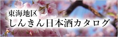 東海地区しんきん日本酒カタログ