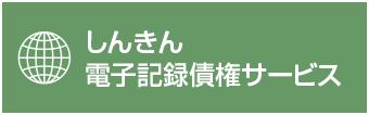 しんきん電子記録債権サービス