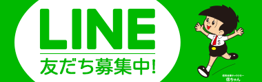北伊勢上野信用金庫LINE公式アカウント