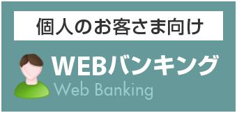 WEBバンキングログイン