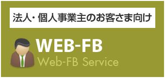 WEB-FBログイン